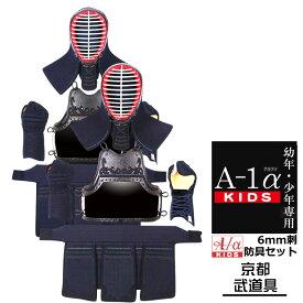 剣道 防具セット 『A-1αKIDS』 6mm【幼年・小学生向・試合向き】