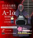 剣道 防具セット 全剣連新規則対応 『A-1α MARK-2』 6mmナナメ刺・軽量防具【中学生・高校生・大学一般社会人・練習…