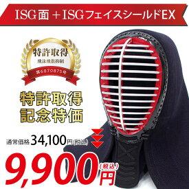 【特許記念大特価】剣道 防具 面+シールド 『ISG8mm織刺 面+ISGフェイスシールドEX』【衝撃吸収・丈夫な面】