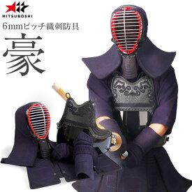 剣道 防具セット こだわりの「着装感」『豪(ごう)』6ミリピッチ織刺防具セット