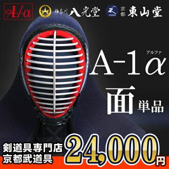 """劍術盔甲面""""A-1α"""""""