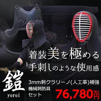 Naoe kanetsugu 3 毫米長荊棘 clarino 劍道盔甲設置
