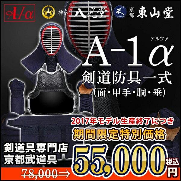 【剣道 防具セット】『A-1α』 剣道防具セット
