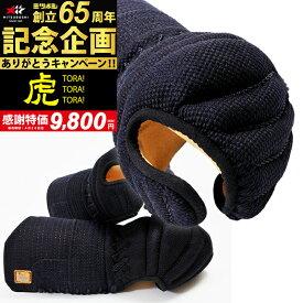 「虎」小手 6mm織刺【剣道 防具・甲手・小手・剣道具】