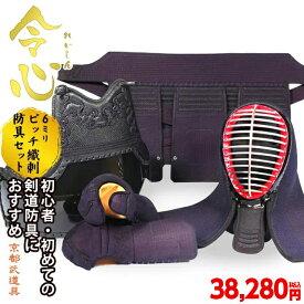 新入生剣道防具セット『令心』 6ミリピッチ織刺防具セット