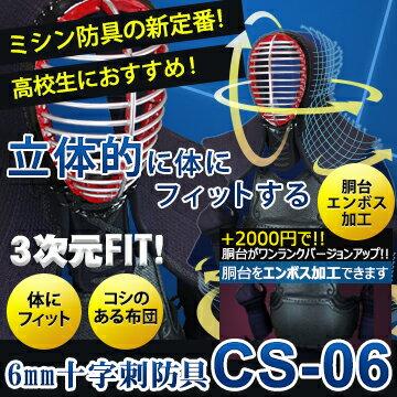 剣道 防具 セット 機械刺防具【送料無料】6mmクロスステッチ『CS-06』剣道防具セット