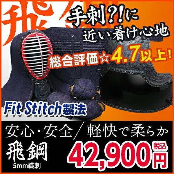 剣道 防具 セット『飛鋼(とびはがね)』5ミリ刺/替え小手・防具袋をお得でつけられるオプションあり!