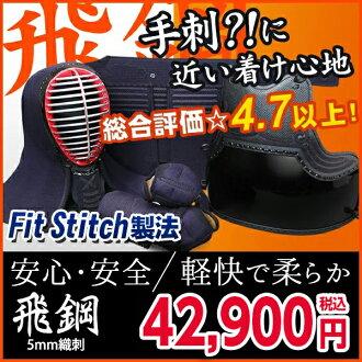 """""""飛行鋼 (とびはがね),5 毫米機械刀裝甲集"""