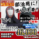 剣道 防具セット『TZ-1』5ミリフィットステッチ剣道防具セット 【送料無料】