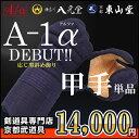 剣道防具 小手 『A-1α』【神奈川八光堂・剣道 小手単品】