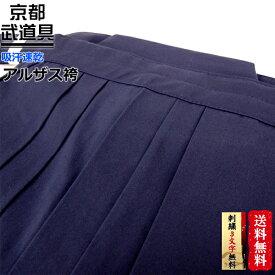 【剣道 袴】アルザス袴【袴・剣道・剣道 袴】