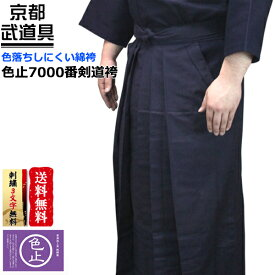 剣道 袴 『色止7000番剣道袴(化学染)』 【木綿剣道袴・剣道具】
