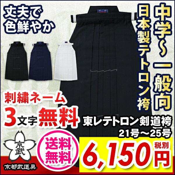 【剣道 袴】東レテトロン剣道袴 21号〜25号【袴・剣道・剣道 袴】