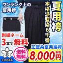 【剣道 袴】正藍染夏用綿袴 【はかま・剣道・剣道 袴】