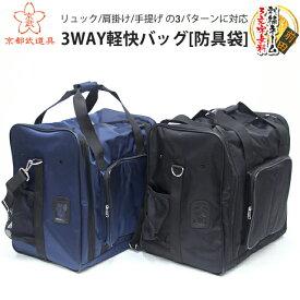 【年始セール開催中】【剣道 防具袋】 3WAY軽快バッグ 【リュック、肩掛け、手持ちの3WAY・用途に合わせて変更可】