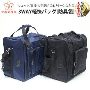 【剣道 防具袋】 3WAY軽快バッグ 【リュック、肩掛け、手持ちの3WAY・用途に合わせて変更可】