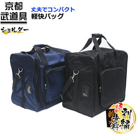 剣道 防具袋 軽快バッグ 【防具入れ・肩掛け紐付き】