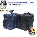 剣道 防具袋 3WAY軽快バッグ 【リュック、肩掛け、手持ちの3WAY・用途に合わせて変更可】