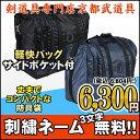 【剣道 防具袋】軽快バッグサイドポケット付【防具袋・剣道・剣道防具袋】