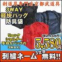 剣道 防具袋/3WAY軽快バッグ【剣道 防具袋・剣道・剣道防具】