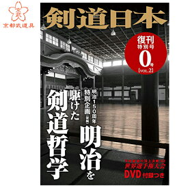 【ポイント3倍!スーパーセール開始〜3/7】剣道雑誌 「剣道日本 0号vol.2」【剣道月刊誌】