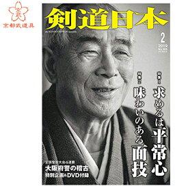 剣道雑誌 「剣道日本 2019年2月号」【剣道月刊誌】