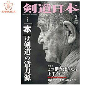 剣道雑誌 「剣道日本 2019年3月号」【剣道月刊誌】