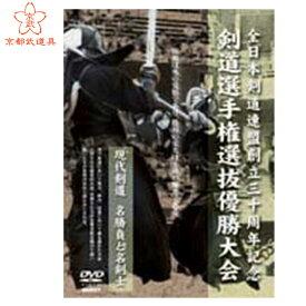 全日本剣道連盟創立三十周年記念剣道選手権選抜優勝大会DVD-BOX【剣道・DVD】