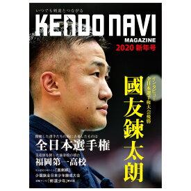 剣道雑誌「剣道NAVIマガジン 2020年新年号」【剣道ナビ】