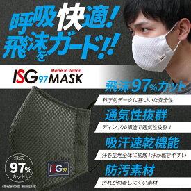 飛沫最大97%カット「スポーツマスク ISG97」【スポーツ コロナ対策】