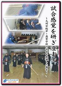 【剣道 稽古法 教則 DVD】試合感覚を研ぎ澄ます〜九州学院中・高等学校の試合を意識した稽古〜