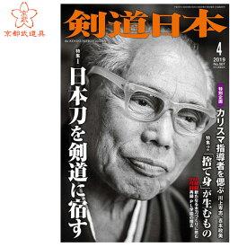 剣道雑誌 「剣道日本 2019年4月号」【剣道月刊誌】