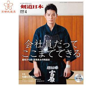 剣道雑誌 「剣道日本 2020年4月号」【剣道月刊誌】