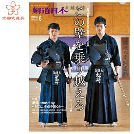 剣道雑誌 「剣道日本 2020年6月号」【剣道月刊誌】