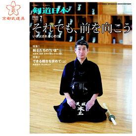 剣道雑誌 「剣道日本 2020年7月号」【剣道月刊誌】