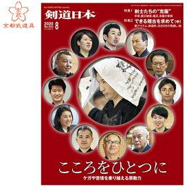 剣道雑誌 「剣道日本 2020年8月号」【剣道月刊誌】