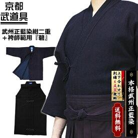 武州正藍染紺二重・袴師範用『碧』