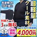 クールライト剣道着 ネーム3文字無料&送料無料!【剣道、剣道着、剣道衣】