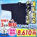 藍染メッシュ剣道衣3号〜5号【剣道具・剣道着・剣道衣】