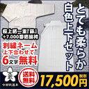 極上晒一重『藤』+7.000番晒綿袴【剣道具・剣道着セット】