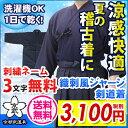 【エントリーでポイント5倍 スーパーSALE期間中】織刺風ジャージ剣道着 ネーム3文字無料!送料無料!