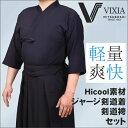 高機能ジャージ剣道着セット『VIXIA(ヴィクシア)』《ネーム刺繍6文字無料&送料無料》