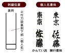 竹刀袋刺繍ネーム【剣道具・寶船・刺繍ネーム】