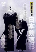 剣聖と極意 日本剣道形