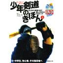 少年剣道のきほん(上)【DVD】
