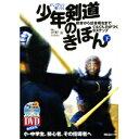 少年剣道のきほん(下)【DVD】