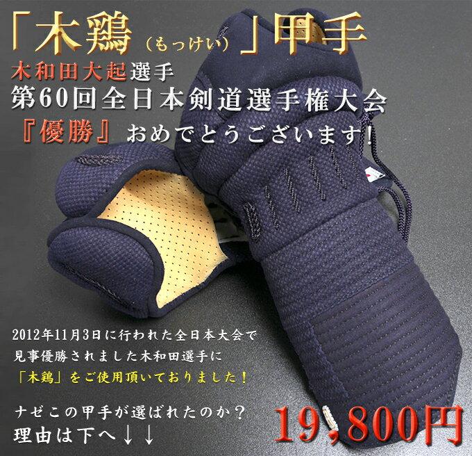 剣道防具/純国産5mmミシン小手『木鶏』【剣道防具・甲手・小手】