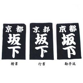 剣道用 垂ネーム 縁縫クラリーノ【垂ゼッケン・剣道用 名札】