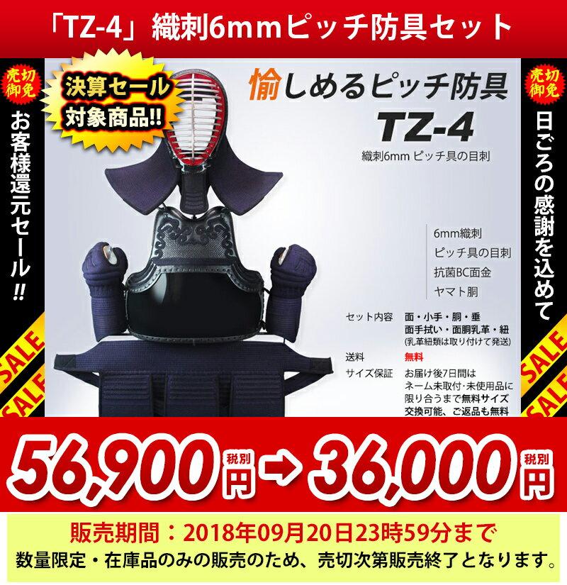 【2018決算セール対象】『TZ-4』 6ミリ織刺ピッチ具の目刺防具セット