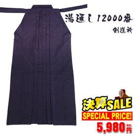 【決算セール品】湯通し12000番藍染袴 [剣道袴 はかま]